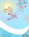 ترجمه ای از سید محمد حسن آیت اللهی