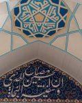 احیاء طاق ورودی حسینیه اعظم