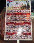 برپایی نمایشگاه فرهنگی مذهبی خون بهای شهیدان