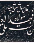 مرقعات خوشنویسی به دستخط حضرت آقا(ره) به مناسبت عیدغدیر
