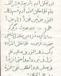 یادداشت پیش ازخطبه نماز جمعه با موضوع حضرت علی(ع)