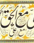 مرقع خوشنویسی درمدح حضرت علی(ره) به دستخط حضرت آقا(ره)