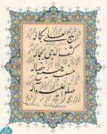 مرقع خوشنویسی تبریک عیدمبعث به دستخط حضرت آقا(ره)