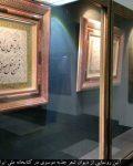 افتتاح نمایشگاه « نگارستان موسوی » در کتابخانه ملی