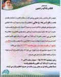 آگهی مجلس یادبودمرحومه شریعه روحانی درحسینیه اعظم لار