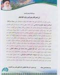 تبریک وتهنیت بیت به مقام معظم رهبری وسرداراسلام سپهبد حاج قاسم سلیمانی به مناسبت پیروزی های اخیر