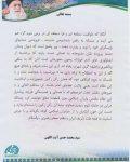 بیانیه حجه الاسلام والمسلمین سید محمد حسن آیت اللهی درمحکومیت حوادث خون بارروزگذشته ی تهران