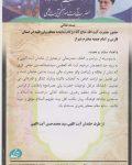 تشکر وقدردانی خاندان آیت اللهی از امام جمعه محترم شیراز ونماینده ولی فقیه دراستان فارس