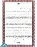 گذشت وایثار آقای منصور محتاجی