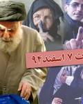 بیانیه بیت آیه الله آیت اللهی درباره انتخابات